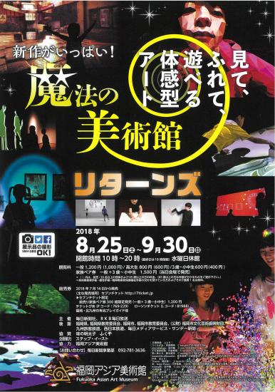 「魔法の美術館2018 福岡」の画像検索結果