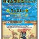 九博の夏休みイベントご紹介!【NEWS】